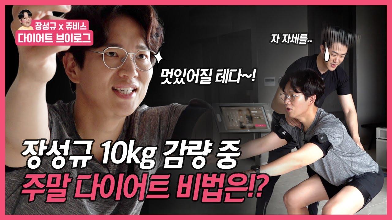 5화. 장성규 10kg 감량 중, 주말 다이어트 비법은!?