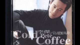 李傑(李聖傑)-冷咖啡