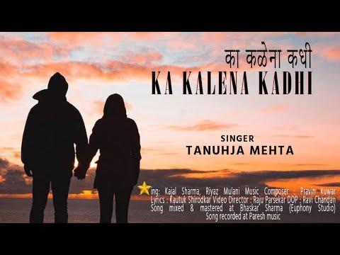 Ka Kalena kadhi#romance overloaded#love#Tanuhja Mehta Official#का कळेना कधी