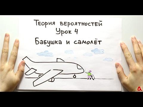 GetAClass - Бабушка и самолёт 4