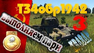 Т-34 зразка 1942 року-виконуємо парі! Частина третя, ЗАКЛЮЧНА! )))   War Thunder   БР 3.7   РБ