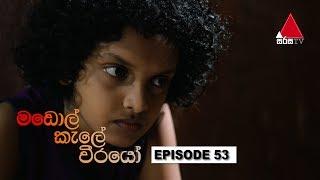 මඩොල් කැලේ වීරයෝ | Madol Kele Weerayo | Episode - 53 | Sirasa TV Thumbnail