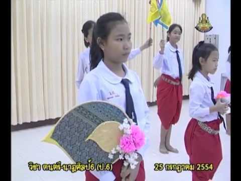030 540725 P6mus A ดนตรีนาฏศิลป์ป 6
