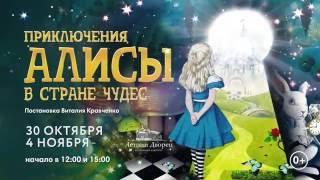 """3D мюзикл """"Приключения Алисы в стране чудес"""""""
