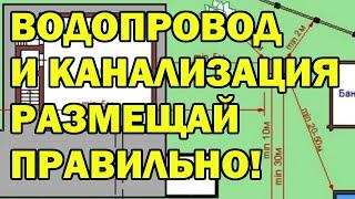 7 - Канализация и водопровод правильная планировка участка   Строим дом шаг за шагом своими руками