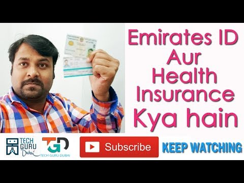 Emirates ID And Health Insurance Kya Hota Hein | HINDI URDU | TECH GURU DUBAI