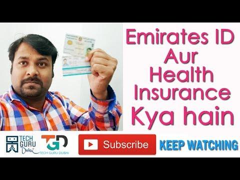 Emirates ID and Health Insurance Kya hota hein  HINDI URDU  TECH GURU DUBAI
