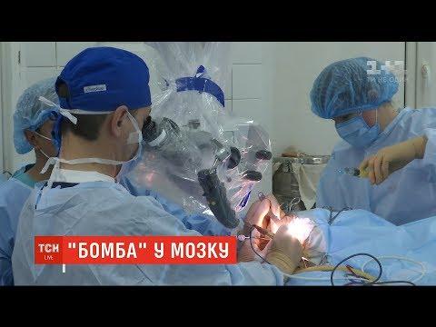В Інституті нейрохірургії лікарі успішно прооперували дівчину з аномальним клубком судин у мозку