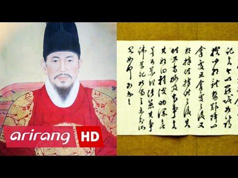 History Trivia(Ep.43) King Jeongjo(정조)