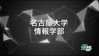 名古屋大学 情報学部 紹介ビデオ