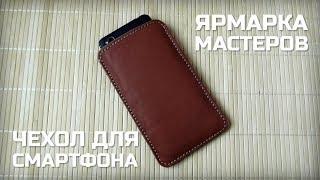 кожаный чехол для смартфона с Ярмарки мастеров