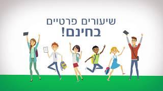 שיעורים פרטיים חינם ברשת במימון משרד החינוך