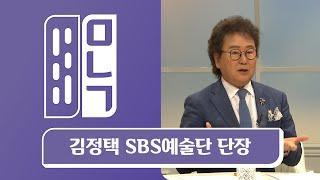 [극동방송] 만나고싶은사람 듣고싶은이야기 - 김정택 장로 편