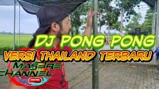 Lagu DJ PONG PONG VERSI Thailand Terbaru - Remixer RICKO PILLOW MCPC - Reauplod dari MCPC OFFICIAL