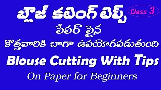 Blouse Cutting With Tips || Blouse Cutting On Paper For Beginners || Class 3