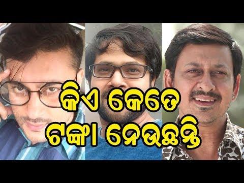 Top 5 Highest Paid Odia Film Actors 2017
