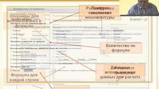 0116. 1С:ERP Система планирования(, 2014-06-02T08:59:15.000Z)