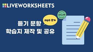 라이브워크시트 듣기 학습지 제작 및 공유│mp3 파일 …