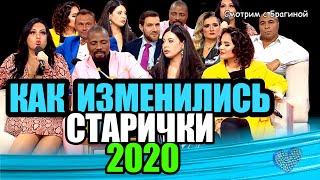 Как изменились первые участники ДОМа 2 в 2020 году