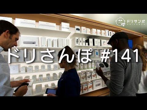 AppleStoreへ三顧の礼 #ドリ散歩 #141 [4K]