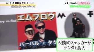 6月8日よりスタートするm-floの全国ツアー「m-flo TOUR 2013 NEVEN」の...