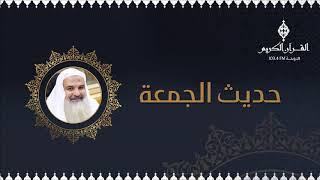 برنامج حديث الجمعة ،، مع فضيلة الشيخ / د. موافي عزب  -37