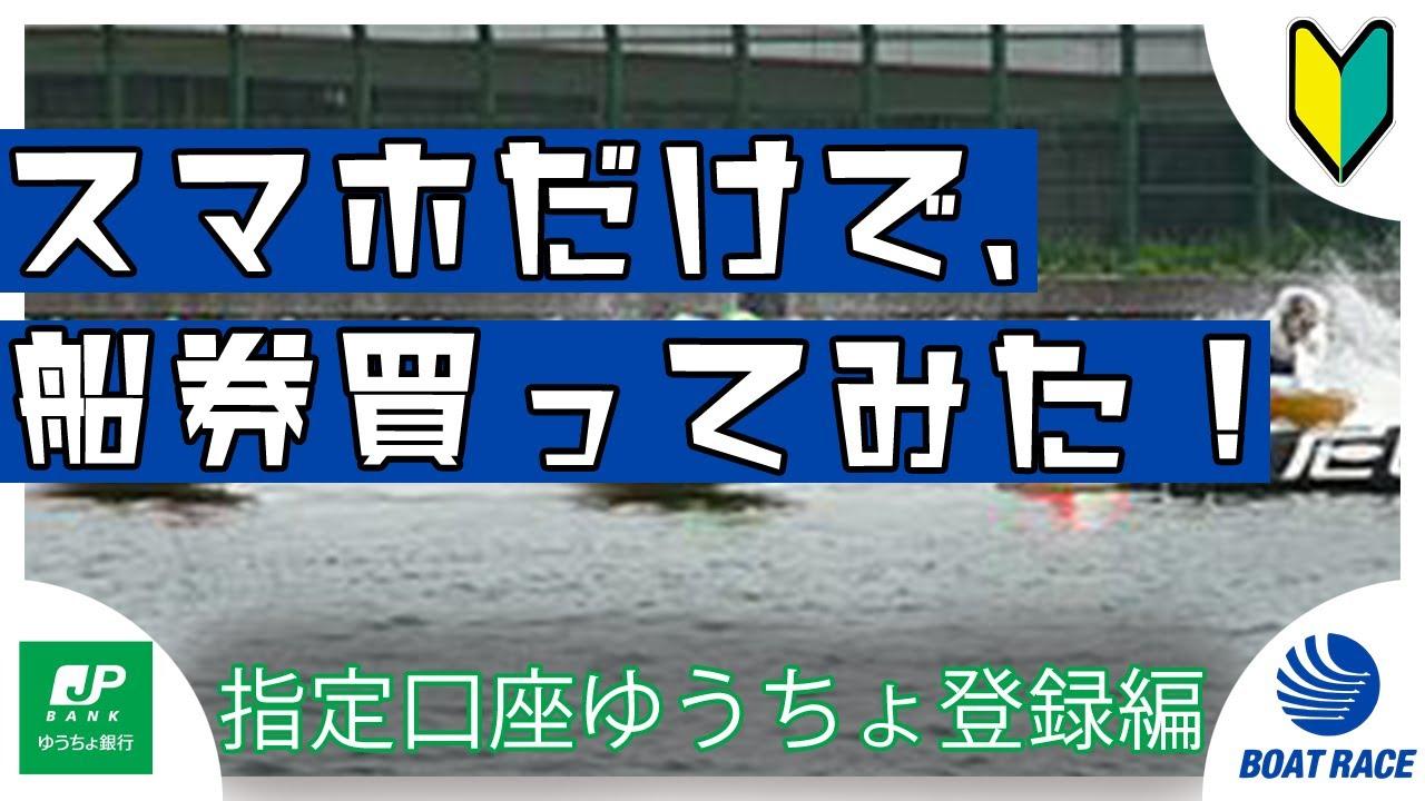 スマホ 投票 レース ボート