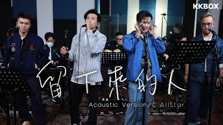 C AllStar - 留下來的人 (Acoustic Version)