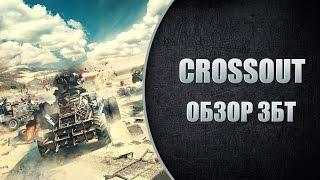 Crossout   Обзор ЗБТ