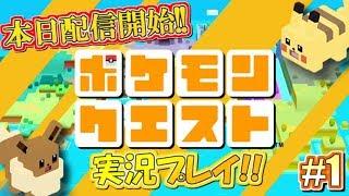 【ポケモン】本日配信開始!探検RPG「ポケモンクエスト」実況!#1【ポケットモンスター】