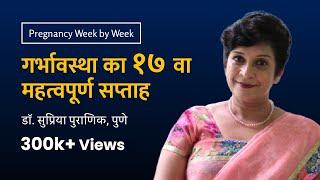 गर्भावस्था का १७ वा सप्ताह | 17th week - Pregnancy week by week | Dr. Supriya Puranik, Pune