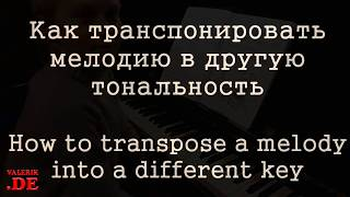 как транспонировать мелодию  How to transpose a melody  ДМШ 41