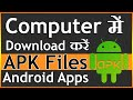 How to Download APK Files | from Google Play Store | Computer में Download करें APK Files |AlphaGyan