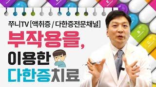 다한증,액취증 쭈니TV [피부과전문의 김성준원장] ★부…