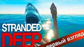 Много крабов  ( Stranded Deep №1 )