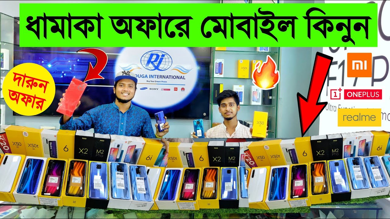 ধামাকা অফারে 📱 মোবাইল কিনুন 🔥 মোবাইলের দারুন অফার 😱 All Mobile in Cheap Price BD 2020 | Imran Timran