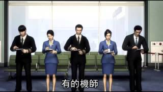 SOD都是真的 日空姐賣淫賺外快--蘋果日報 20150124
