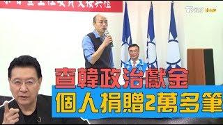 韓國瑜政治獻金個人捐贈2萬多筆 民心所向庶民助攻? 少康戰情室 20190814