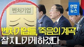 """홍남기 """"벤처기업들, '죽음의 계곡' 잘 지나가게 하겠다"""" / 연합뉴스 (Yonhapnews)"""