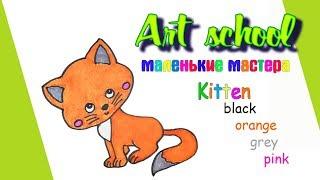 Маленькие мастера ☆ Рисуем  КОТЕНКА   ☆ Уроки рисования для детей