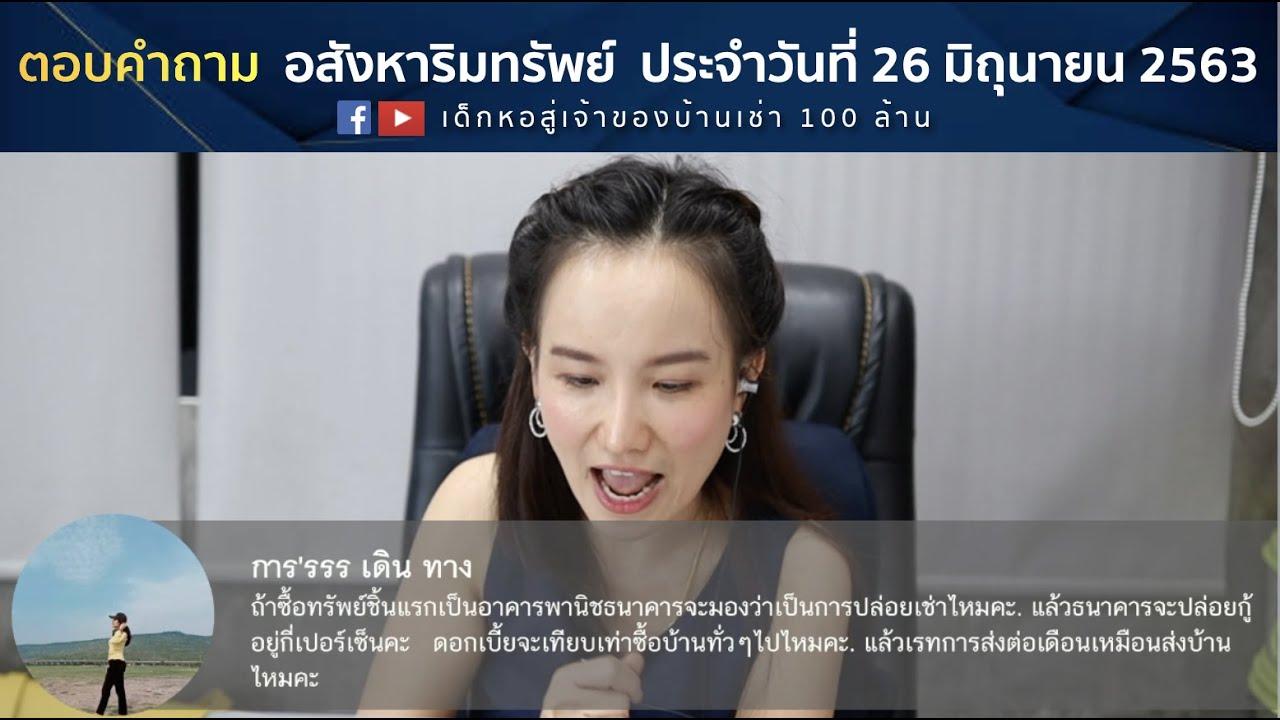 ตอบคำถาม อสังหาริมทรัพย์ ประจำวันที่ 26 มิถุนายน 2563