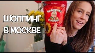Что покупают иностранцы в России? / Russian Haul