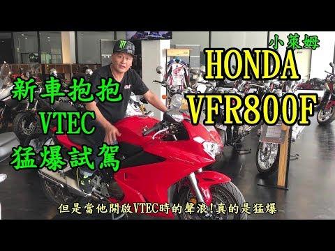 新車抱抱:HONDA VFR800F VTEC 試駕