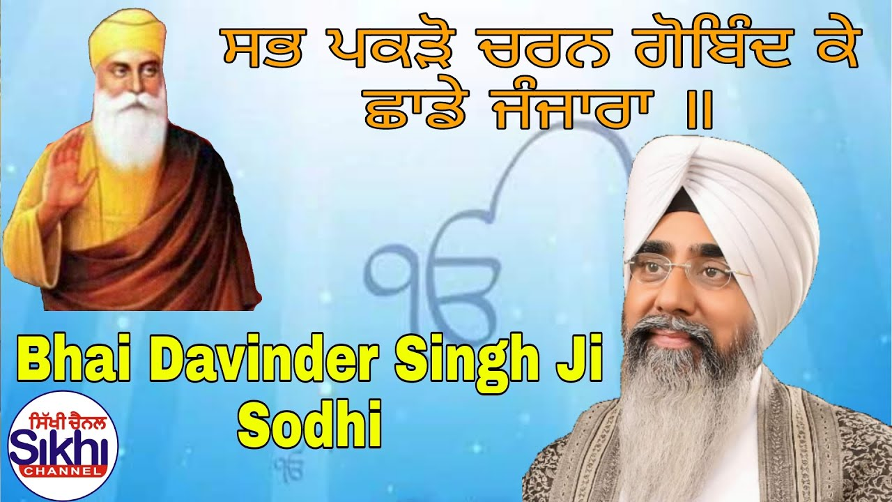 DOWNLOAD Sab Pakaro Charan Gobind Ke   Bhai Davinder Singh JI Sodhi Mp3 song