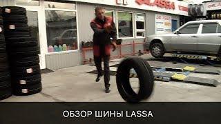 Обзор шин компании Lassa