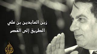 زين العابدين بن علي (الطريق إلى القصر)..