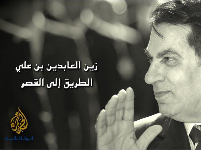 زين العابدين بن علي (الطريق إلى القصر)   الفيلم الكامل