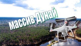 Массив Дунай карьер жд 19 км. пос. им. Морозова