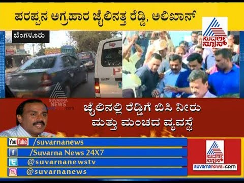 Janardhan Reddy Lodged In Parappana Agrahara Jail | 3rd Time |VIP Cell