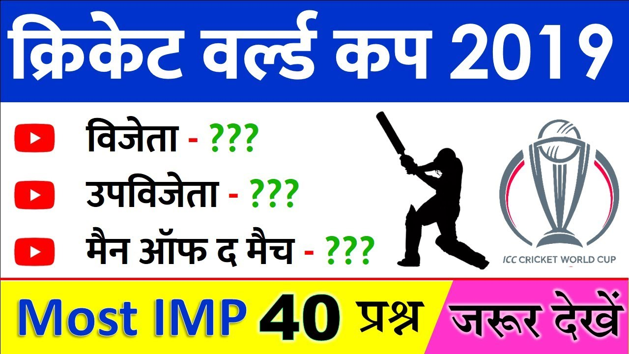 क्रिकेट वर्ल्ड कप 2019 / Cricket world cup important Questions / Sports Current affairs 2019 YT STUD